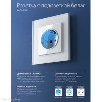 WERKEL Розетка с подсветкой (белая) WL01-10-03